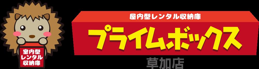 月々3,000円(税込)より!埼玉県 草加市のレンタル収納庫・トランクルーム プライムボックス草加店